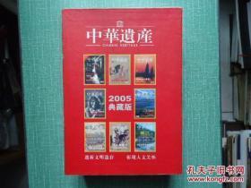 中华遗产 2004-2005典藏版1-8期全 连创刊号 收藏热门 带盒套