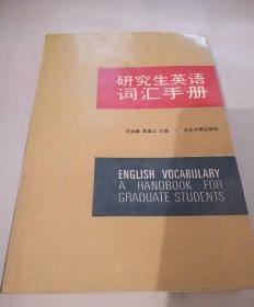 研究生英語詞匯手冊