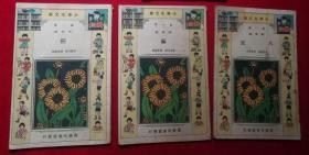小学生文库第一集(植物类)《稻》《麻》《大豆》3册合售,民国22年初版,品见图