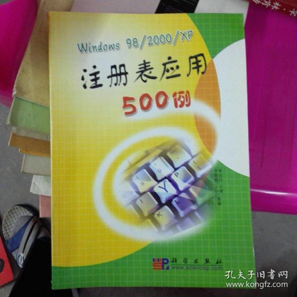 Windows 98/2000/XP注册应用500例