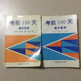 考前100天 高中化学 陈学英 梁善清等编