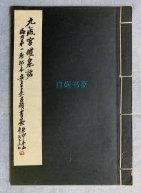 民国珂罗版:九成宫醴泉铭