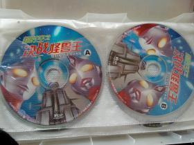 超时空之决战怪兽王VCD2碟