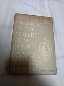 性交态位62型分析 高桥铁 1950