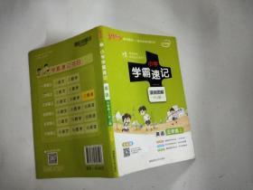 18版小学学霸速记--7.英语三年级上(人教版)
