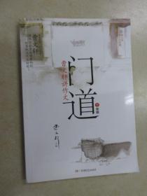 门道·曹文轩讲作文:3年级(修订版)
