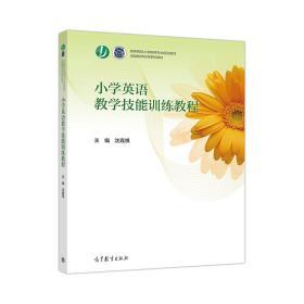 正版x高教-小学英语教学技能训练教程  高等院校小学教育专业规划