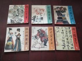 程十发书画(1、2、4、5、7、8)6册合售(24开)一版一印