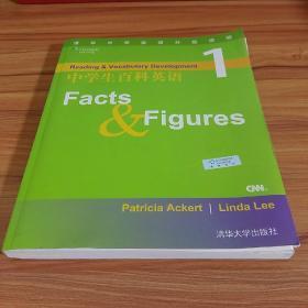中学生百科英语1