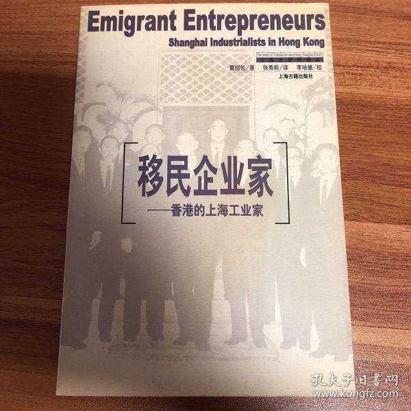 移民企业家