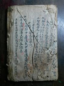 中医秘方手抄本