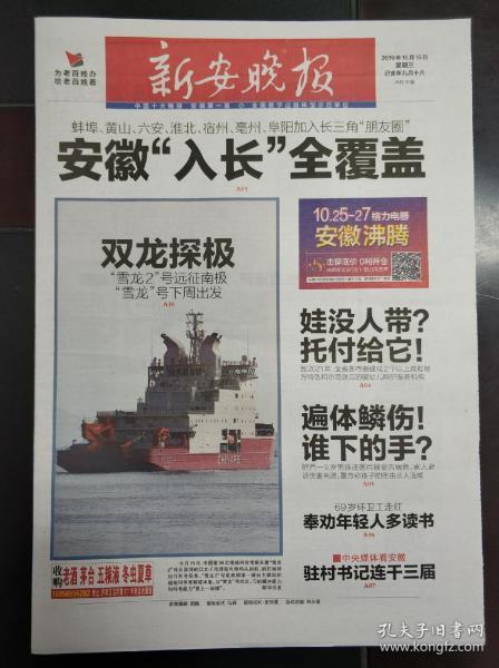 新安晚报2019年10月16日雪龙2号远征南极(版全)