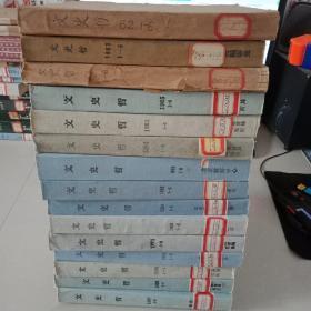 文史哲(双月刊)1962-1996 16年合售