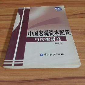 中国宏观资本配置与均衡研究