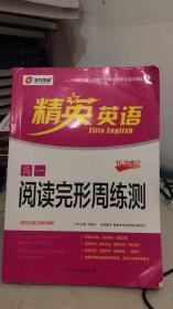 精英英语高一阅读完形周练测(16次修订)光明日报出版社 9787519407001