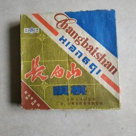 长白山象棋 一盒 木质 延边百货站经销