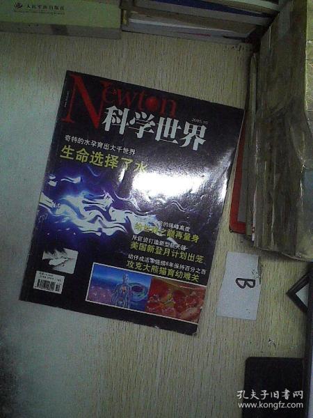 科学世界 2005 10