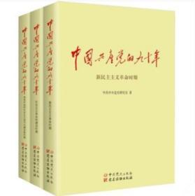 中国共产党的九十年(全3册)