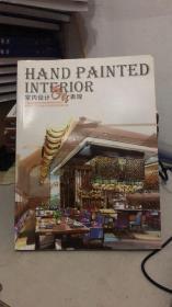 室内设计手绘表现 庐山艺术特训营编委会  485287344 大16开平装 铜版彩印图文本