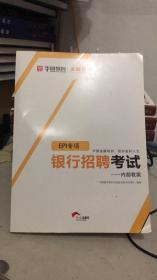 华图 银行招聘考试内部教案 EPI专项 红旗出版社 9787505142060