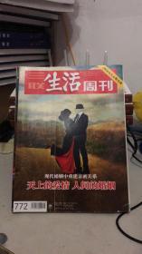 三联生活周刊 2014年 5.6期合刊  封面文章 现代婚姻中重建亲密关系   天上的爱情  人间的婚姻