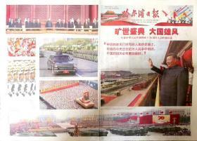 哈尔滨日报2019年10月1日2日国庆70周年阅兵报纸一套2份