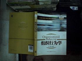 """高等院校管理学专业""""十二五""""规划教材系列:组织行为学...."""
