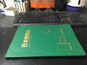 日本地图帖(日文原版)1983版 小8开软精装