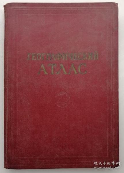 世界地图集(苏联俄语版)