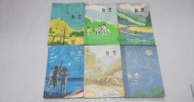 小学课本:自然(1-6册全)——人民教育出版社,河北教育出版公司重印