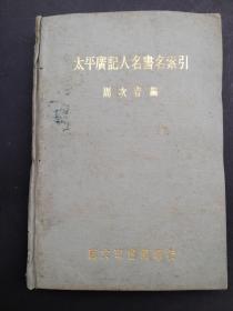 太平广记人名书名索引(精装本)
