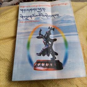 辛丹内讧西扎吾措宝藏藏文