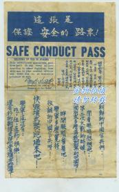 朝鲜战争中联合国军部队美军司令马克阿瑟签发的路条(中文版)-------保证安全的路票,持此路条投诚可获优待。珍贵朝鲜战争遗物。背面有漫画。20X12.6厘米
