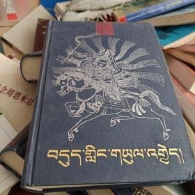 魔岭大战藏文