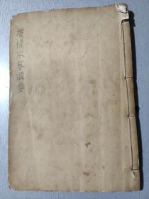 《增订童氏本草备要》八卷全一册。