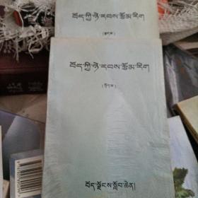 西藏近代文学藏文上下
