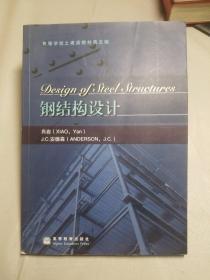 Design of steel structures(钢结构设计)