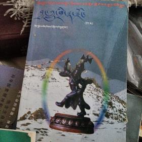 北方鲁赤马宗藏文