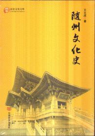 随州文化史