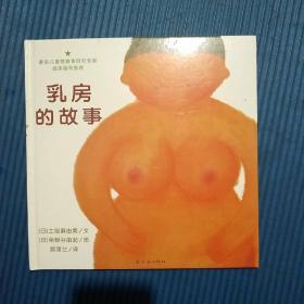 绘本类:乳房的故事/蒲蒲兰绘本馆(精装)