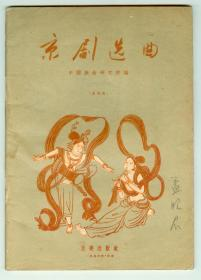 56年初版《京剧选曲》(简谱版)