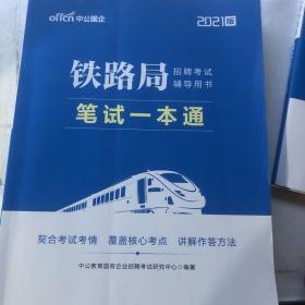 中公版·2019铁路局招聘考试辅导用书:笔试一本通前面一部分写过