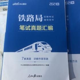 中公2019铁路局招聘考试辅导用书笔试真题汇编