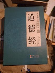 道德经(八册全)