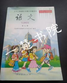 小学教科书 语文课本: 第七册