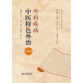 外科疾病中医特色外治226法(当代中医外治临床丛书)
