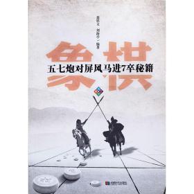 【正版】象棋五七炮对屏风马进7卒秘籍 聂铁文 刘海亭 编著,2021新书