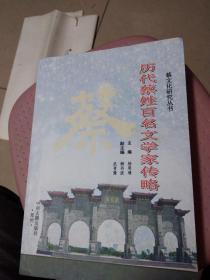 历代蔡姓百名文学家传略 杨周靖 中州古籍出版社,里屋架上