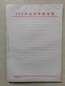 庐山疗养院信笺一本合售