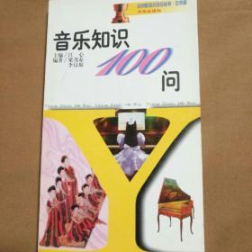 音乐知识100问(艺术篇)/金钥匙知识百问丛书